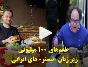 طعم های 100 میلیونی زیر زبان تیسترهای ایرانی +فیلم