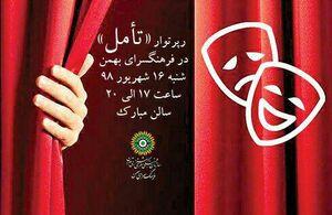 «ریلهای متقاطع» به فرهنگسرای بهمن میرسند