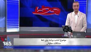 فیلم/ برخورد زنندهی مجری صدای آمریکا با معلول ایرانی
