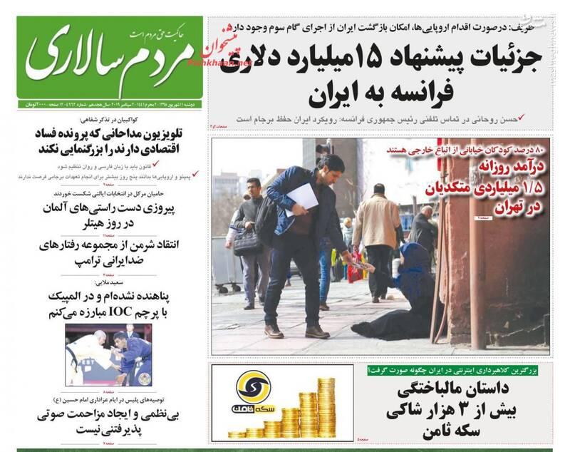 مردم سالاری: جزئیات پیشنهاد ۱۵ میلیارد دلاری فرانسه به ایران