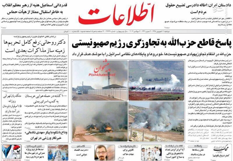 اطلاعات: پاسخ قاطع حزبالله به تجاوزگری رژیم صهیونیستی