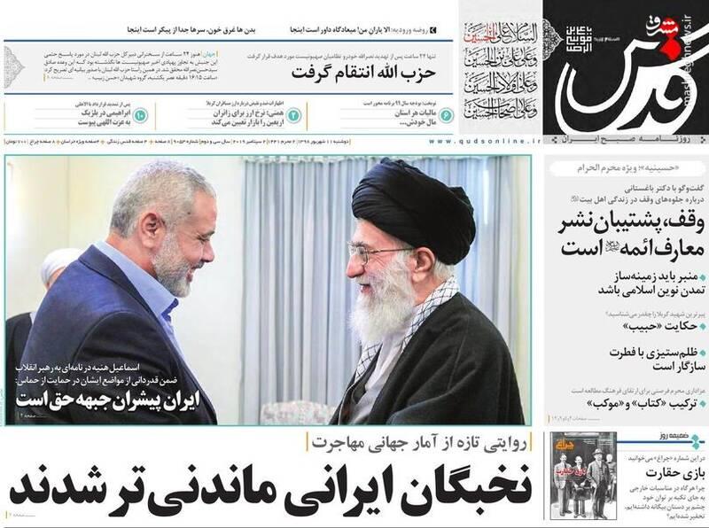 قدس: نخبگان ایرانی ماندنیتر شدند
