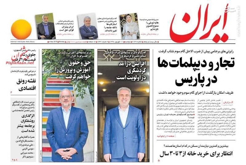 ایران: تجار و دیپلماتها در پاریس