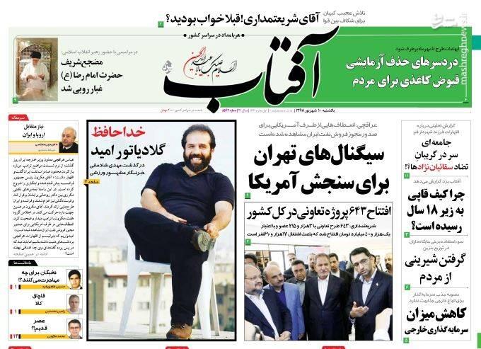 آفتاب: سیگنالهای تهران برای شنجش آمریکا