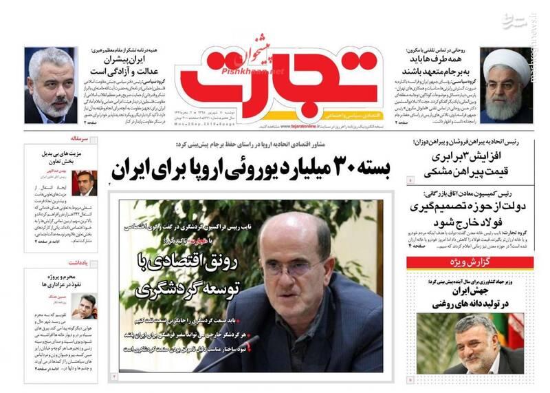 تجارت: بسته ۳۰ میلیارد یوروئی اروپا برای ایران