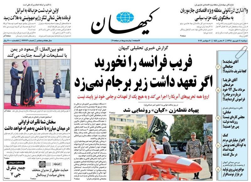 کیهان: فریب فرانسه را نخورید اگر تعهد داشت زیر برجام نمیزد