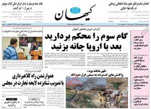 صفحه نخست روزنامههای سه شنبه ۱۲ شهریور