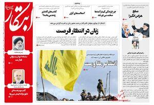 هاشمی طبا: روحانی از اختیارات فعلیاش استفاده نمیکند، اختیارات بیشتر پیشکش/ روزنامه حامی دولت: اروپا همصدا با آمریکا به دنبال خلع سلاح ایران است