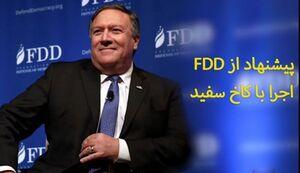 فیلم/ پشت پرده موسسه آمریکایی که از سوی ایران تحریم شد