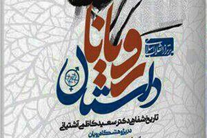 کتاب داستان رویانا - دکتر کاظمی آشتیانی - کراپشده