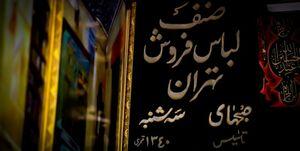 هیأتی که خدمتگزارانش یک شب خاص از دنیا میروند/ عاشوراخوانی ۳۵ ساله حاج منصور