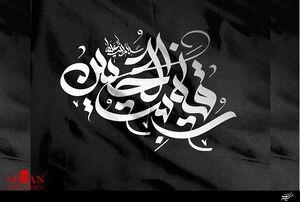 مهمترین اعمال روز سوم ماه محرم/حضرت «رقیه (س)» از غم شهادت سیدالشهداء به شهادت رسیدند