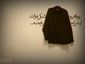 حکم پوشیدن لباس مشکی