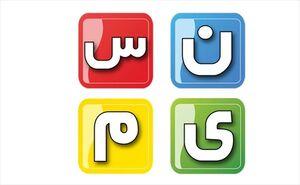 کدام شبکه تلویزیونی محبوبتر است؟