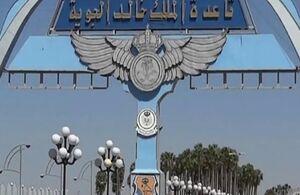 پایگاه «ملک خالد»