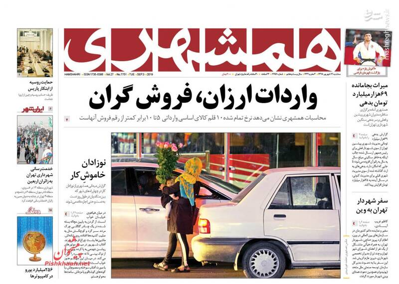 همشهری: واردات ارزان، فروش گران