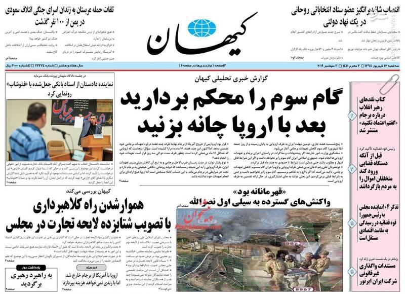 کیهان: گام سوم را محکم بردارید بعد با اروپا چانه بزنید