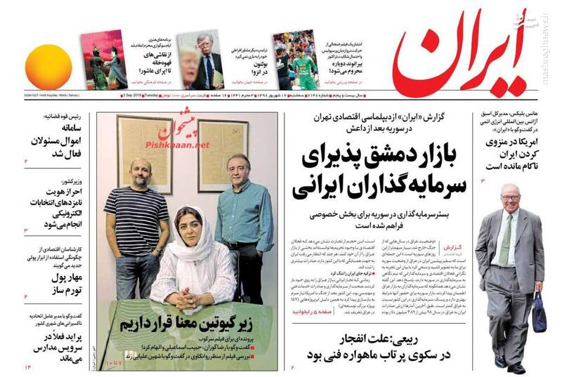 ایران: بازار دمشق پذیرای سرمایه گذاران ایرانی