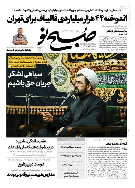 صبح نو: اندوخته ۴۴ هزار میلیاردی قالیباف برای تهران