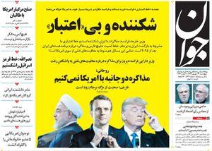 صفحه نخست روزنامههای چهارشنبه ۱۳ شهریور