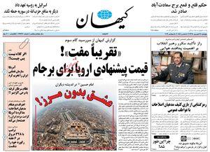صفحه نخست روزنامههای پنجشنبه ۱۴ شهریور