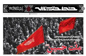 خط حزبالله/ ملت حسین + دانلود
