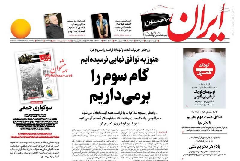 ایران: گام سوم را بر میداریم