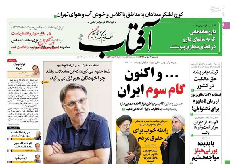 آفتاب: ... و اکنون گام سوم ایران
