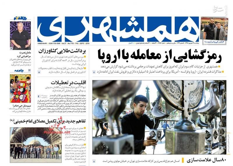 همشهری: رمز گشایی از معامله با اروپا
