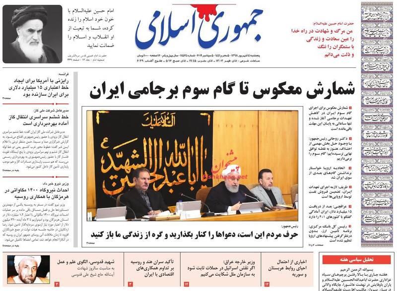 جمهوری اسلامی: شمارش معکوس تا گام سوم برجامی ایران
