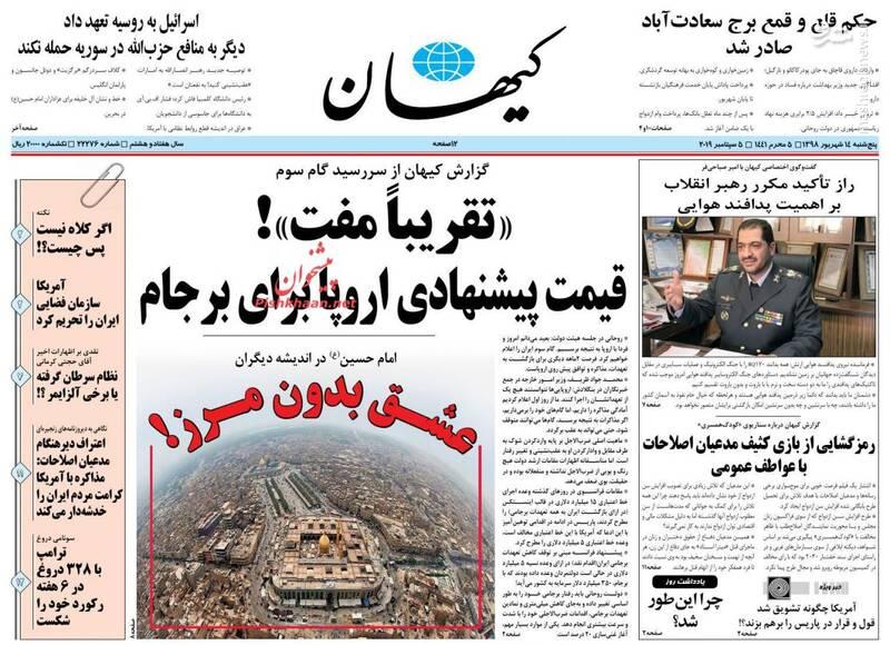 کیهان: «تقریباً مفت»! قیمت پیشنهادی اروپا برای برجام