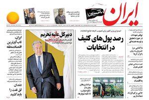 ارگان دولت: مسئولیت برجام با رهبری است!/ امینی: روحانی از اختیارات خود استفاده نمیکند