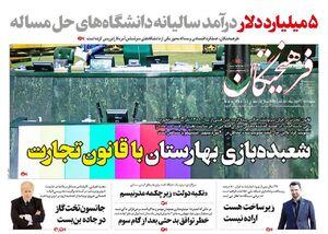 صفحه نخست روزنامههای شنبه ۱۶ شهریور