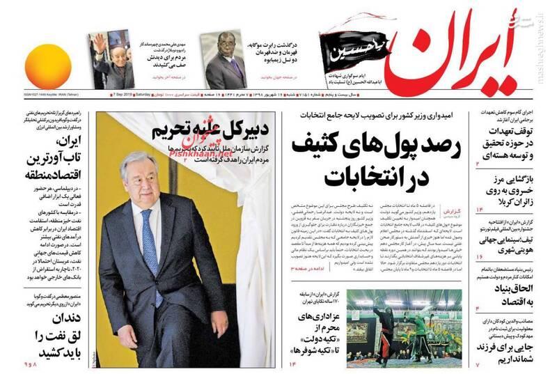 ایران: رصد پولهای کثیف در انتخابات
