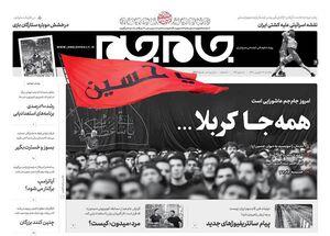 صفحه نخست روزنامههای یکشنبه ۱۷ شهریور