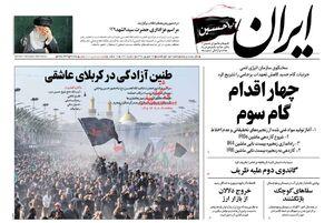 تاجزاده: اگر میرحسین رئیس جمهور میشد، الان کشور گلستان بود!/ علی مطهری:۲۰ دقیقه هم برای تصویب برجام زیادی بود!