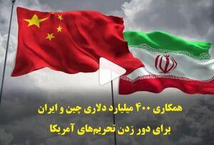 همکاری 400 میلیارد دلاری چین و ایران برای دور زدن تحریمها +فیلم