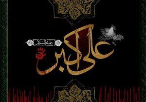 فیلم/ رجز زیبای حضرت علی اکبر(ع) در روز عاشورا