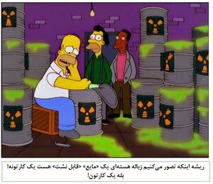 هالیوودسازی رسانهها از انرژی هستهای +عکس