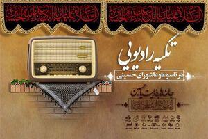 تکیه رادیو برای تاسوعا و عاشورای حسینی سنگ تمام خواهد گذاشت