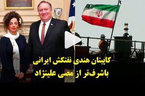 کاپیتان هندی نفتکش ایرانی با شرفتر از مصی علینژاد +فیلم