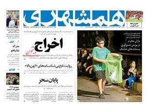 عکس/ صفحه نخست روزنامههای چهارشنبه 20 شهریور