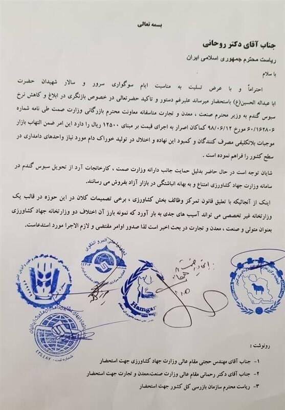 نامه سرگشاده دامداران به رئیسجمهور درباره سبوس