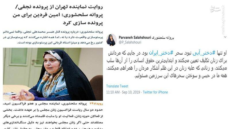 موضع نماینده زن لیست امید در قبال مرگ دو زن چیست؟ +عکس