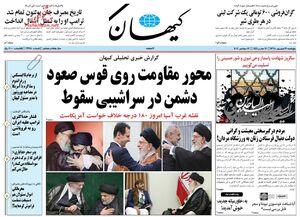 صفحه نخست روزنامههای پنجشنبه ۲۱ شهریور