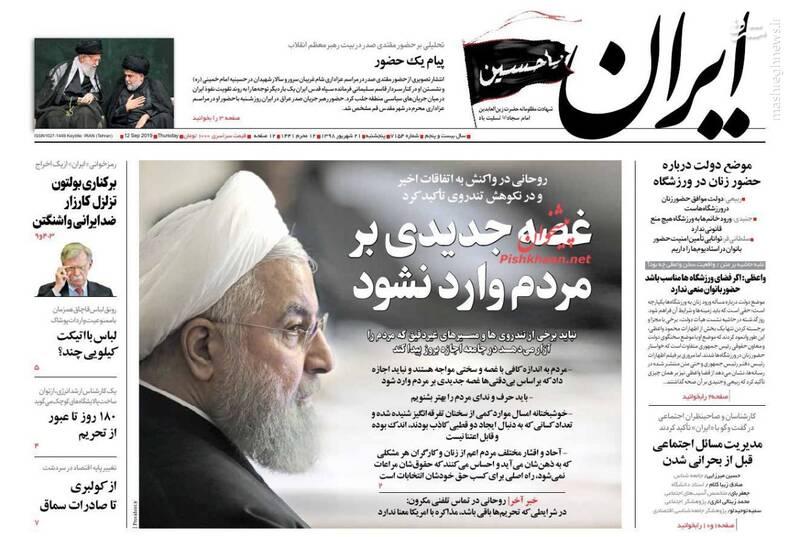 ایران: غصه جدیدی بر مردم وارد نشود