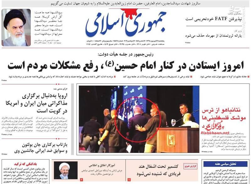 جمهوری اسلامی: امروز ایستادن در کنار امام حسین (ع) رفع مشکلات مردم است