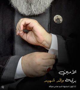 سنگ تمام کاربران لبنانی برای سالگرد شهادت فرزند نصرالله