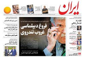 صفحه نخست روزنامههای شنبه ۲۳ شهریور
