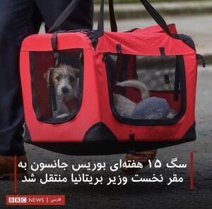 خبر مهمی که از رسانه دولتی انگلیس پنهان نمیماند! +عکس